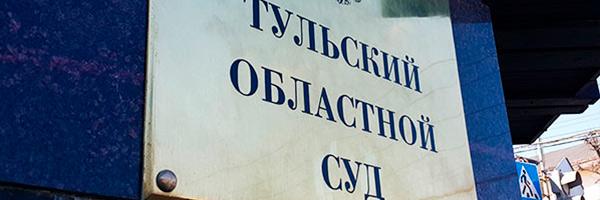 Решение-Тульского-областного-суда-14.09.2018г